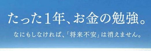 口コミ ファイナンシャル アカデミー